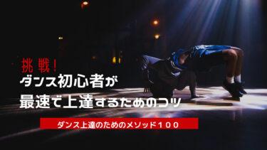 【最新版】ダンス初心者が最速で上達するコツ 独学でもできる練習方法