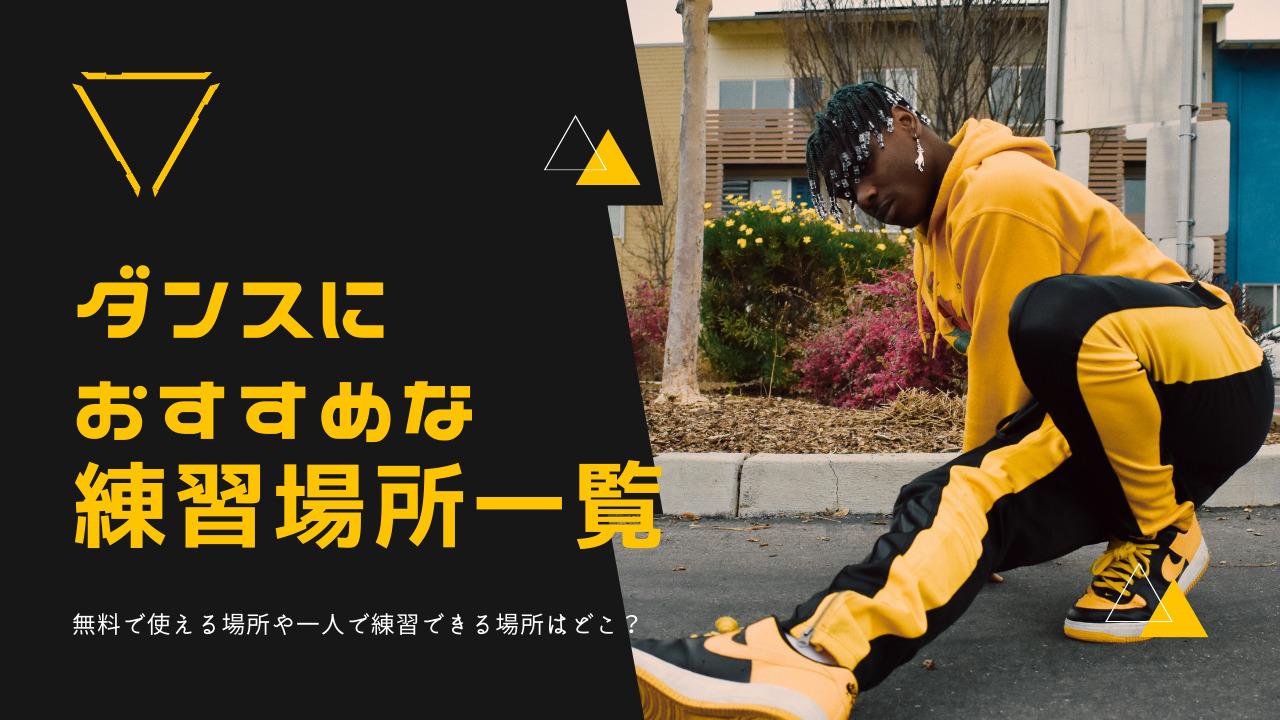 dancepoint-streetdanceinfo-method-202106