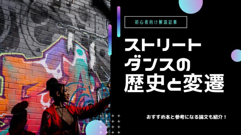 history-streetdanceinfo-202107