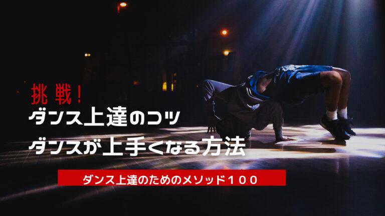 matome-streetdanceinfo-method-2021