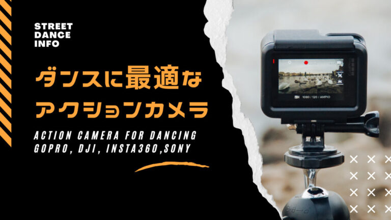 sdi-dance-cameraaction-recommend-202107